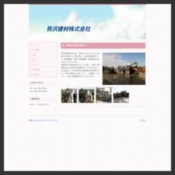 骨材生産販売の熊沢建材株式会社