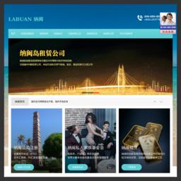 纳闽公司注册_网站百科