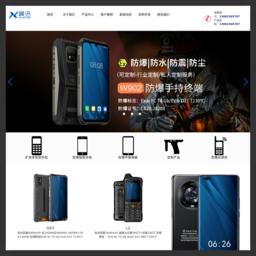 重庆蓝讯通信科技有限公司