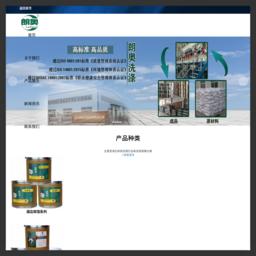河北朗奥洗涤科技公司