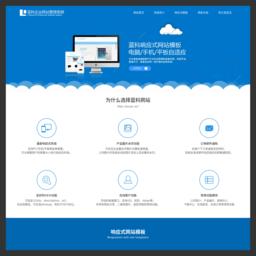 蓝科外贸网站