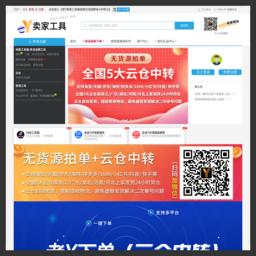 礼品网-礼品代发-创客照妖镜淘宝查号-流量宝-ab单-老Y卖家工具网