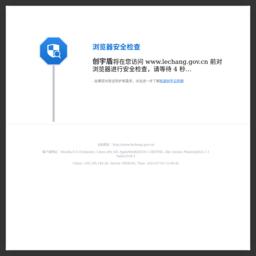 乐昌市政府公众信息网