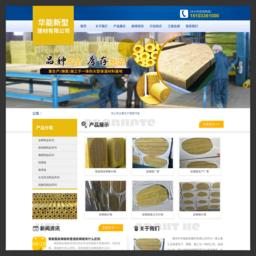 岩棉板厂家|廊坊市华能新型建材有限公司价格实惠质量优良