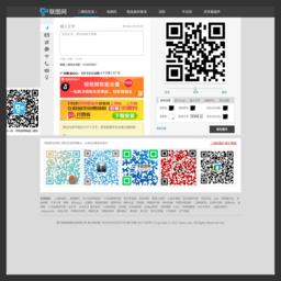 在线二维码图片生成器_二维码扫描软件下载_联图二维码