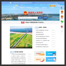 聊城市政府网