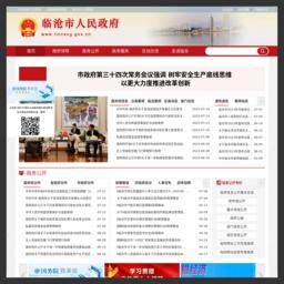 临沧市政府公众信息网