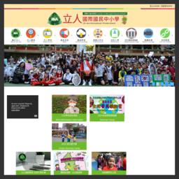 台北市私立立人國際國民中小學