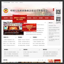 中国人民政治协商会议辽宁省委员会