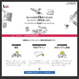 ホームページ制作会社 ルーベックス