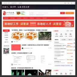 泸州本地大型综合生活信息网络媒体-泸州在线