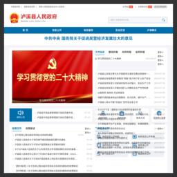 泸溪县人民政府