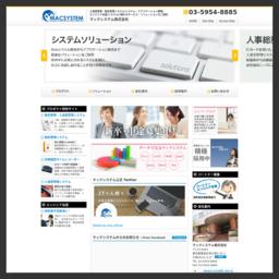 ホームページ集客を戦略的に支援するマックシステム