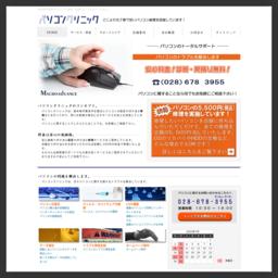 栃木県宇都宮市のパソコンクリニック