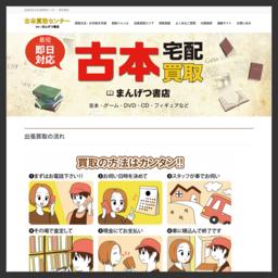 萬月書店 が運営する古本屋、古本販売・古本出張買取り|本出張買取センターのホームページです。