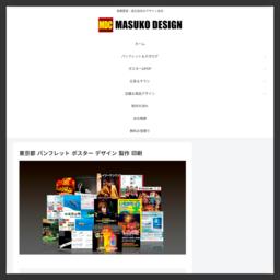 パンフレット・ポスターデザイン作成のMDC