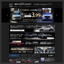 関東マツダ ユーカーネット U-CAR NET