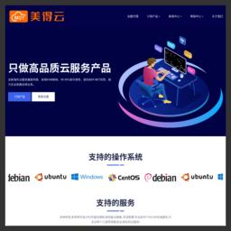 美得云-免费虚拟主机及建站空间、服务与品质同享、免备案CDN