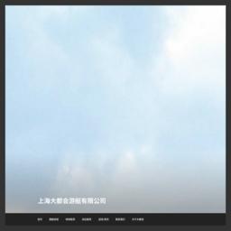 上海大都会游艇会