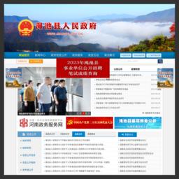渑池县人民政府门户网站