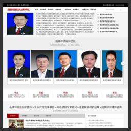 南京刑事律师-刑事辩护律师,南京知名律师辩护案件