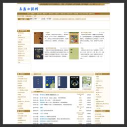 名著小说网网站截图