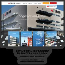 三菱倉庫 [業種:倉庫 証券コード:9301]の採用情報