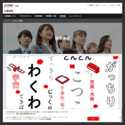 三菱電機 [業種:電気機器 証券コード:6503]の採用情報