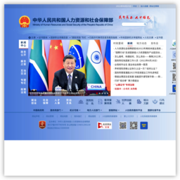 www.mohrss.gov.cn的网站截图