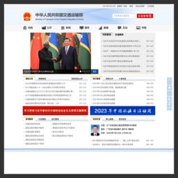 中华人民共和国交通运输部