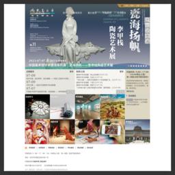 中国美术馆截图