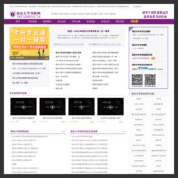 南京大学考研网