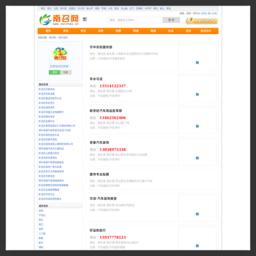 南召网- 南召县综合信息门户网站