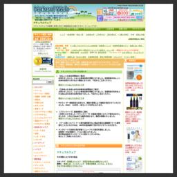 ナチュラルウェブ美容健康生活の良品通販