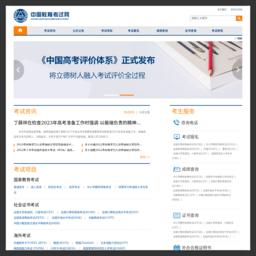中国教育考试网
