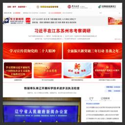 东北新闻网-辽宁新闻门户网站