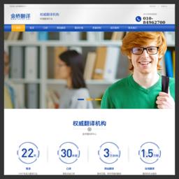 金桥翻译_网站百科