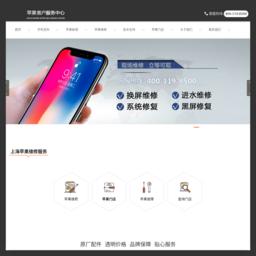 上海苹果售后预约维修_iphone手机售后维修点_上海苹果客户维修服务中心