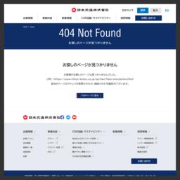 タクシー料金シミュレーション | タクシーなら日本交通