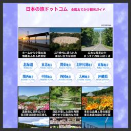 日本の旅ドットコム