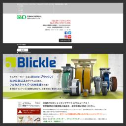 blickle社製キャスターは日海KMO有限会社