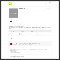 Nikon Imaging | Global Site | NEF Codec ダウンロード