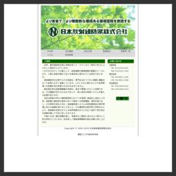 日本放射線防禦株式会社