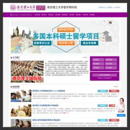 南京理工大学国际本科