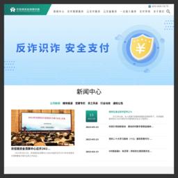 農信銀資金清算中心_網站百科