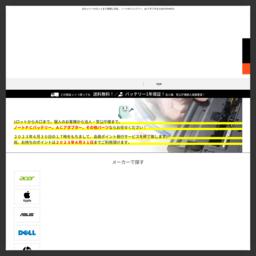 ノートパーツ.com PCバッテリー ACアダプター
