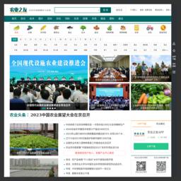 农业之友_关注农业的现在与未来_农业之友网
