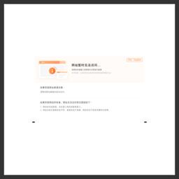大橡网网站缩略图