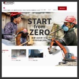 京都の解体工事・アスベスト除去 株式会社沖潮開発