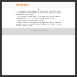 秀米下载站网站缩略图